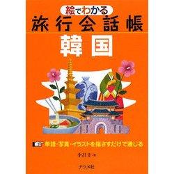 絵でわかる旅行会話帳 韓国 [単行本]