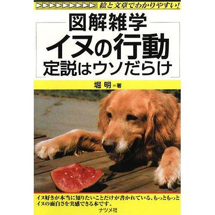 イヌの行動―定説はウソだらけ(図解雑学) [単行本]