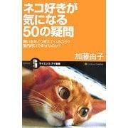 ネコ好きが気になる50の疑問―飼い主をどう考えているのか?室内飼いで幸せなのか?(サイエンス・アイ新書) [新書]