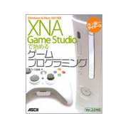 XNA Game Studioで始めるゲームプログラミング [単行本]