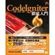 CodeIgniter徹底入門 [単行本]