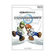任天堂公式ガイドブック マリオカートWii [単行本]