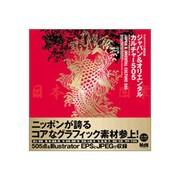 ジャパン&オリエンタルカルチャー505-グラフィック素材集 [単行本]