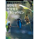 華麗なる水辺のハンター カワセミ・ヤマセミ・アカショウビン(BIRDER SPECIAL) [単行本]