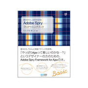 Adobe Spryプログラミングブック―基本からしっかりわかる [単行本]