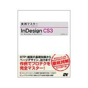 実践マスター InDesign CS3 [単行本]