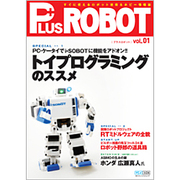 PLUS ROBOT〈vol.1〉 [単行本]