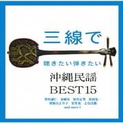三線で聴きたい弾きたい沖縄民謡 BEST15