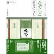日本語プログラム言語なでしこ公式バイブル [単行本]