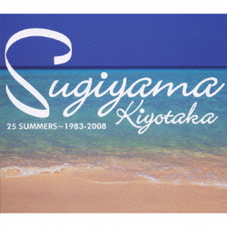 杉山清貴/25 SUMMERS~1983-2008