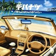 デパナツ ~drive! drive!! drive!!!~