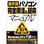 絶不調パソコン完全復活&延命マニュアル Windows XP対応 [単行本]