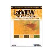 LabVIEW8プログラミングガイド―グラフィカル言語によるPCベース計測とデータ解析 [単行本]
