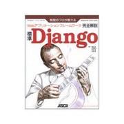 開発のプロが教える標準Django完全解説(デベロッパー・ツール・シリーズ) [単行本]