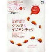 コーラルフィッシュ VOL.14 (2008/Jul.-Au-海水魚の飼育を楽しむ人の本(エイムック 1553) [ムックその他]