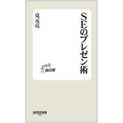 SEのプレゼン術(技評SE新書) [単行本]