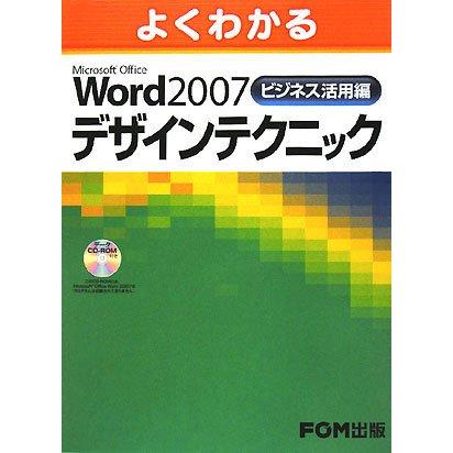 よくわかるMicrosoft Office Word 2007ビジネス活用編デザインテクニック [単行本]