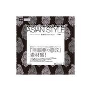 亜細亜―asian style(design parts collection) [単行本]