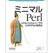 ミニマルPerl-Unix/LinuxユーザのためのPerl習得法 [単行本]