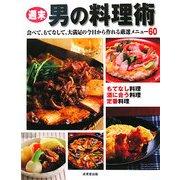 週末 男の料理術―食べて、もてなして、大満足の今日から作れる厳選メニュー60 [単行本]