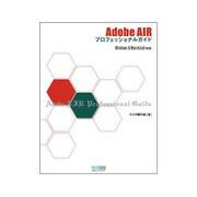Adobe AIRプロフェッショナルガイド [単行本]