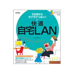 快適自宅LAN―2台目からラクラクつなぐ!(かんたんパソコン生活) [単行本]