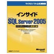 インサイドMicrosoft SQL Server 2005 クエリチューニング&最適化編(マイクロソフト公式解説書) [単行本]