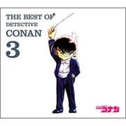 名探偵コナン テーマ曲集 3 ~THE BEST OF DETECTIVE CONAN 3~