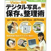 デジタル写真の保存&整理術-Vistaで簡単(Gakken Camera Mook デジタル写真入門シリーズ 5) [ムックその他]