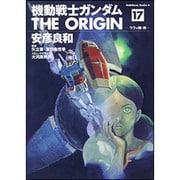 機動戦士ガンダムTHE ORIGIN 17 ラファ編・前(角川コミックス・エース 80-20) [コミック]