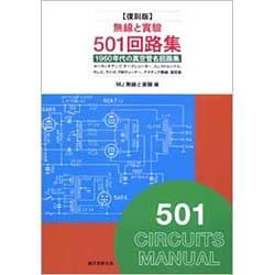 無線と實驗 501回路集―1960年代の真空管名回路集 復刻版 [単行本]