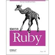 初めてのRuby [単行本]