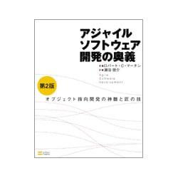 アジャイルソフトウェア開発の奥義―オブジェクト指向開発の神髄と匠の技 第2版 [単行本]