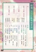 特選 NHK能楽鑑賞会 DVD-BOX
