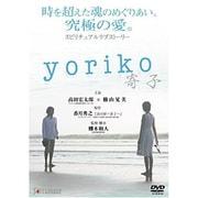 yoriko -寄子- [DVD]