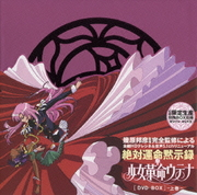 少女革命ウテナ [DVD-BOX] -上巻-