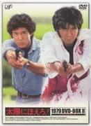 太陽にほえろ! 1979 DVD-BOX Ⅱ