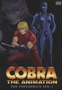 COBRA THE ANIMATION コブラ ザ・サイコガン VOL.1