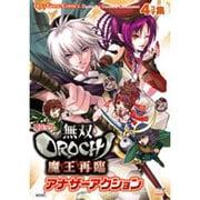 コミック無双OROCHI魔王再臨アナザーアクション(KOEI GAME COMICS) [単行本]