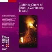 東大寺お水取りの声明 (ザ・ワールド ルーツ ミュージック ライブラリー 45)
