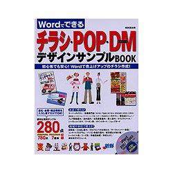 Wordでできるチラシ・POP・DMデザインサンプルBOOK―初心者でも安心!Wordで売上げアップのチラシ作成 [単行本]