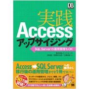 実践Accessアップサイジング―SQL Serverの運用管理もOK(DB Magazine SELECTION) [単行本]