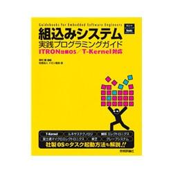組込みシステム実践プログラミングガイド―ITRON仕様OS/T-Kernel対応(組込みエンジニアBooks―Computer Science) [単行本]