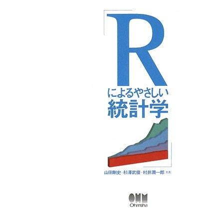 Rによるやさしい統計学 [単行本]