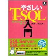 やさしいT-SQL入門―SQL Server使いの第一歩(DB SELECTION) [単行本]