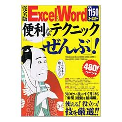 Excel&Word便利なテクニック「ぜんぶ」! 完全版-Windows版Excel2003/2002/2000&Word2003/200(TJ MOOK) [ムックその他]