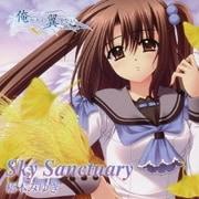 Sky Sanctuary (PCゲーム『俺たちに翼はない~Prelude~』テーマソング)