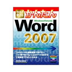 今すぐ使えるかんたんWord2007 [単行本]
