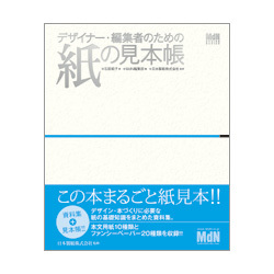デザイナー・編集者のための紙の見本帳 [単行本]