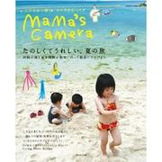 mama's camera vol.4-こどもと一緒に、カメラをもって。(日本カメラMOOK) [ムックその他]